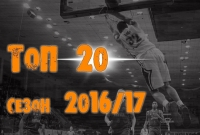 Top 20 Plays Of Avtodor In The 2016-2017 Regular Season!