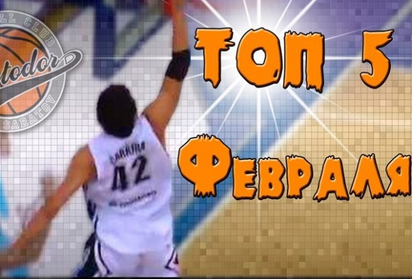 Top 5 Plays Of Avtodor in February!
