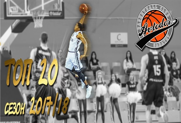 Top 20 Plays Of Avtodor In The 2017-2018 Season!