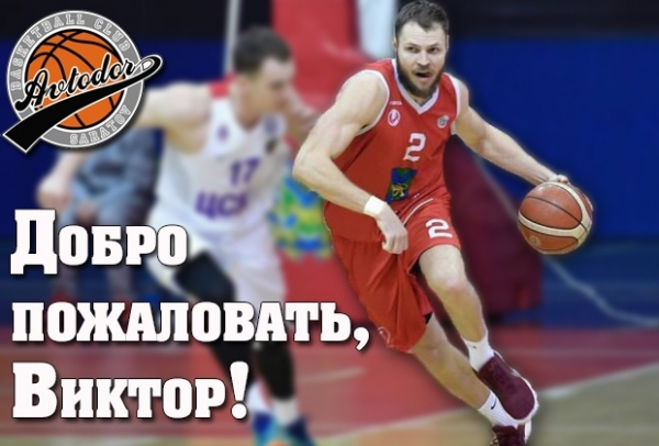 Avtodor Has Signed The Superleague MVP